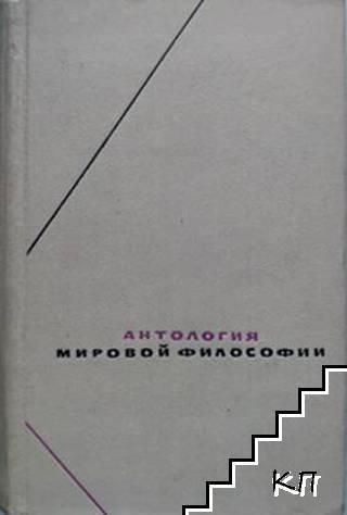 Антология мировой философии в четырех томах. Том 2: Европейская философия эпохи возрождения по эпоху просвещения