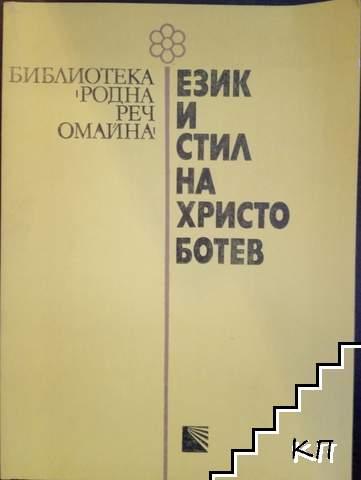Език и стил на Христо Ботев