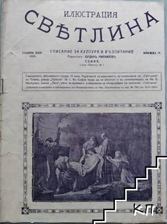 Илюстрация ''Светлина''. Кн. 4 / 1915