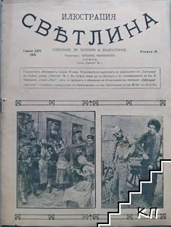 Илюстрация ''Светлина''. Кн. 3 / 1916