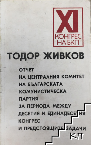 Отчет на Централния комитет на Българската комунистическа партия за периода между Десетия и Единадесетия конгрес и предстоящите задачи