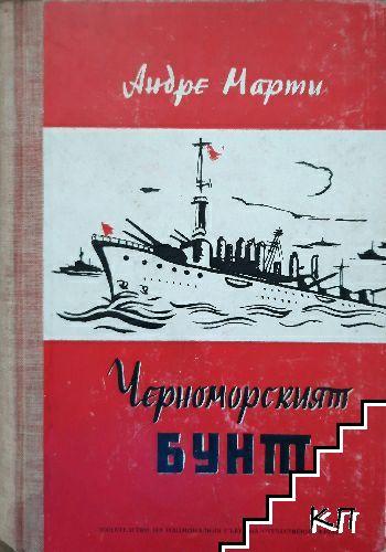 Черноморският бунт