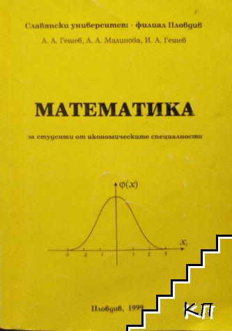 Математика за студенти от икономическите специалности