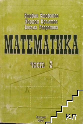 Математика. Част 2