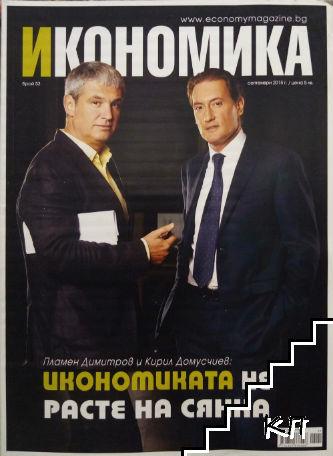 Икономика. Бр. 53 / 2015