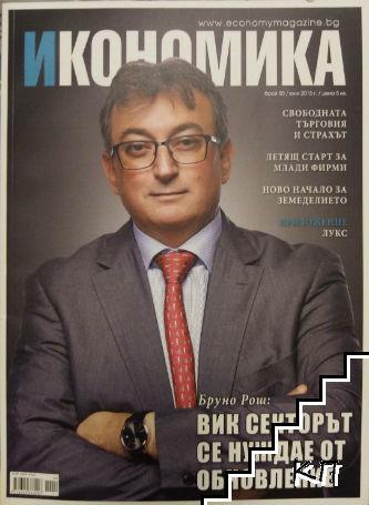 Икономика. Бр. 50 / 2015