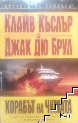 Корабът на чумата