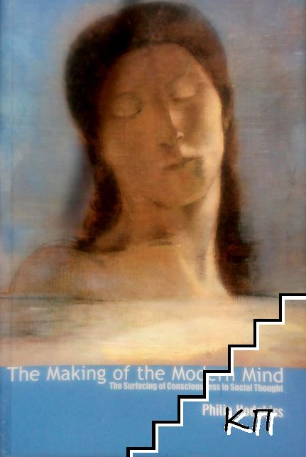 Making of the Modern Mind: The Surfacing of Consciousness in Social Thought
