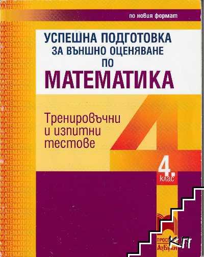 Математика. Тренировъчни изпити и тестове за 4. клас