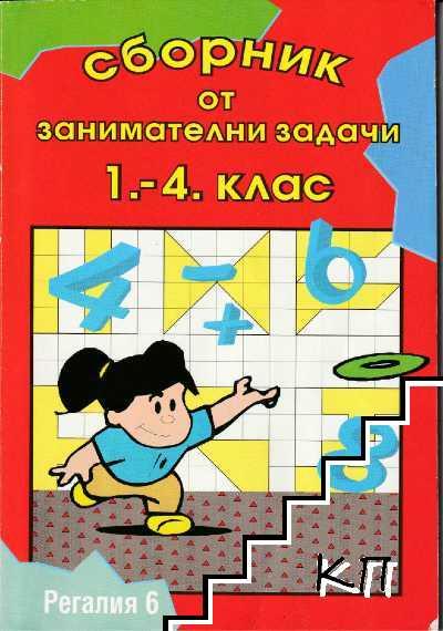 Сборник занимателни задачи за 1.-4. клас