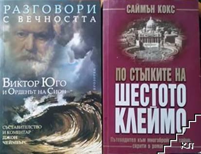 """Разговори с вечността: Виктор Юго и орденът на Сион / По стъпките на """"Шестото клеймо"""""""