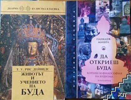 Животът и учението на Буда / Да откриеш Буда. Корени и философия на Будизма