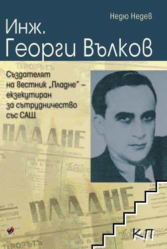 Инж. Георги Вълков
