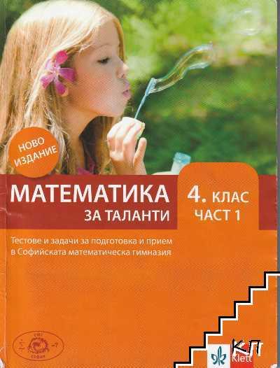 Математика за таланти за 4. клас. Част 1-2