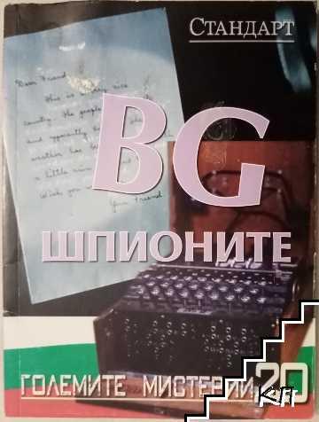 BG шпионите