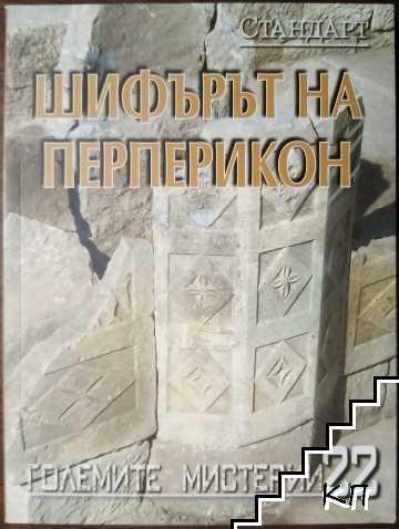 Големите мистерии. Книга 22: Шифърът на Перперикон
