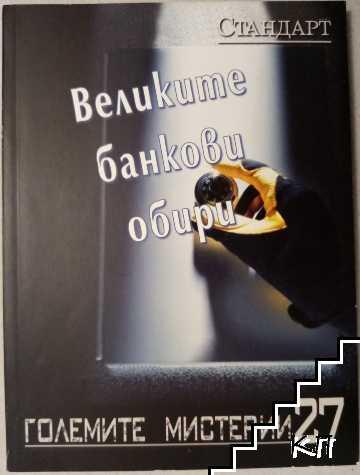 Големите мистерии. Книга 27: Великите банкови обири
