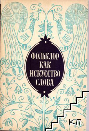 Фольклор как искусство слова. Вып. 3