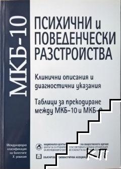 МКБ-10. Международна класификация на болестите. Ревизия 10. Глава 5: Категории F00-F99. Психични и поведенчески разстройства