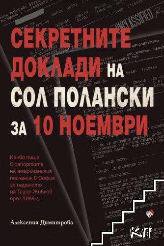 Секретните доклади на Сол Полански за 10 ноември