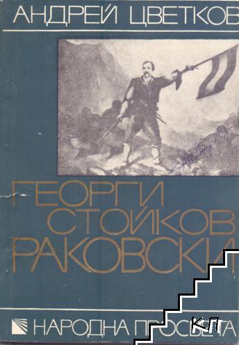 Георги Стойков Раковски (1821-1871)