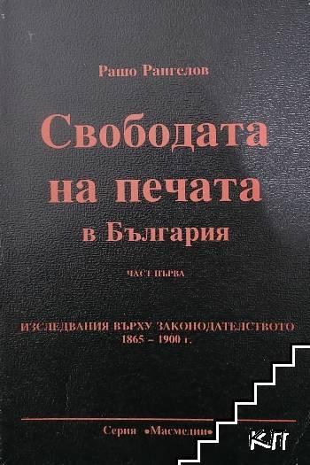 Свободата на печата в България. Част 1