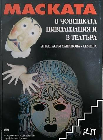 Маската в човешката цивилизация и в театъра