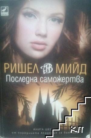 Академия за вампири. Книга 6: Последна саможертва
