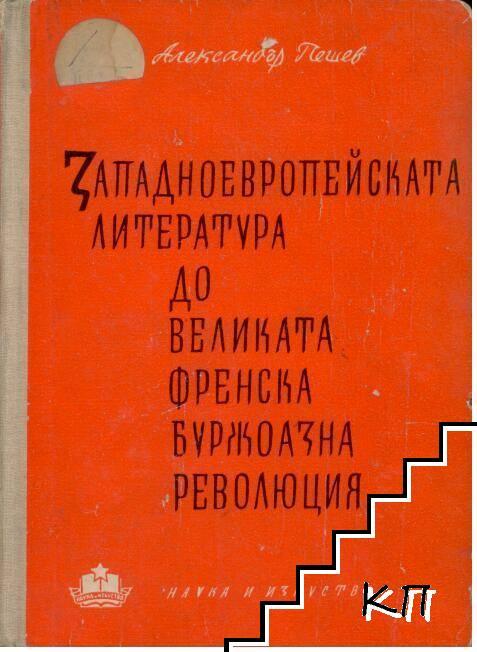 Западноевропейската литература до Великата френска буржоазна революция