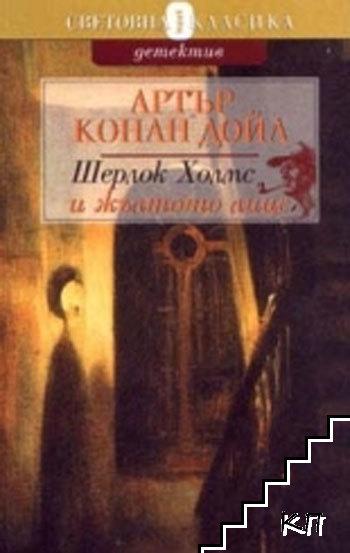 Шерлок Холмс и жълтото лице