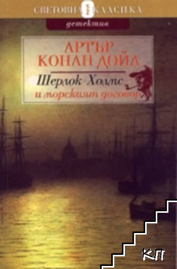 Шерлок Холмс и морският договор