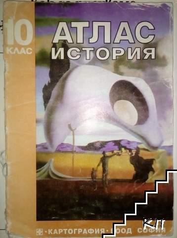 Атлас по история за 10. клас