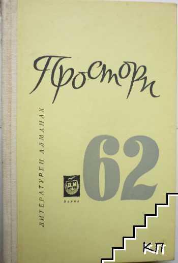 Простори '62