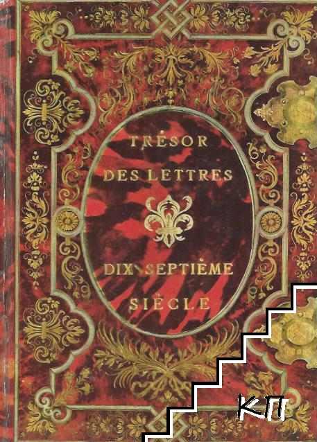 Trésor des lettres. Dix septième siècle
