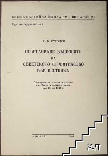 Осветляване въпросите на съветското строителство във вестника