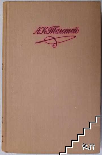 Собрание сочинений в четырех томах. Том 4: Драматические произведения
