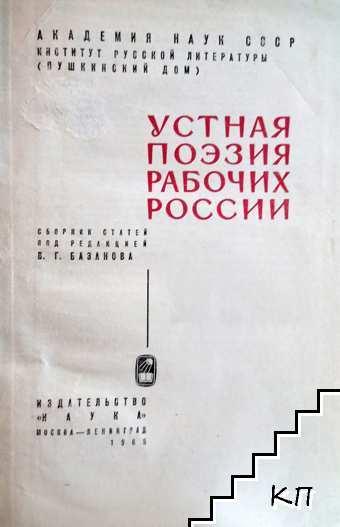 Устная поэзия рабочих Росии