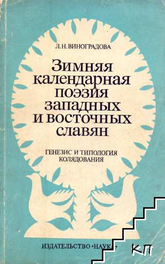 Зимняя календарная поэзия западных и восточных славян