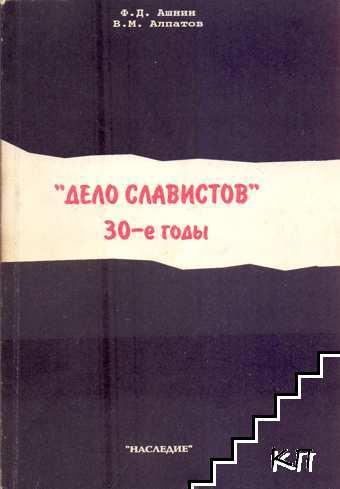 """Дело славистов"" 30-е годы"