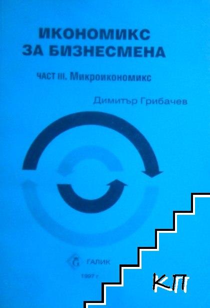 Икономикс за бизнесмена. Част 3. Микроикономикс