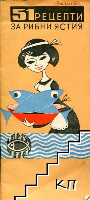 51 рецепти за рибни ястия