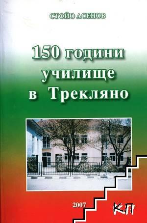 150 години училище в Трекляно