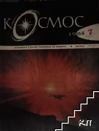 Космос. Бр. 7 / 1984