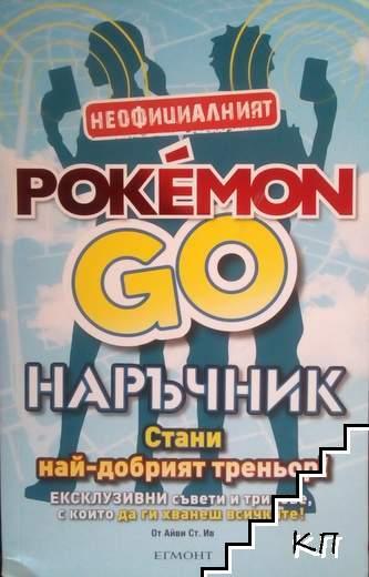 Неофициалният Pokemon Go наръчник