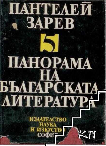 Панорама на българската литература. Том 5