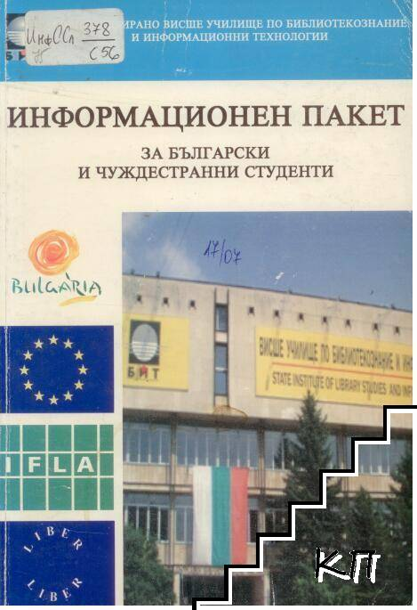 Информационен пакет за български и чуждестранни студенти