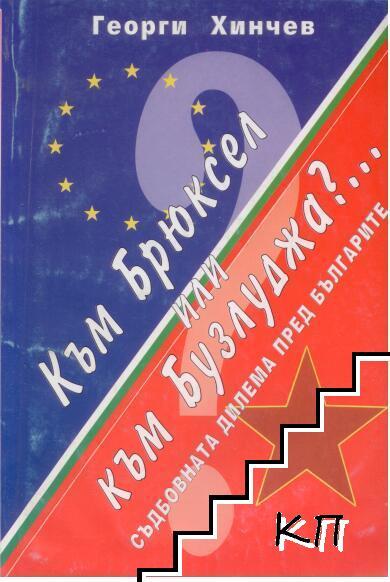 Към Брюксел или към Бузлуджа