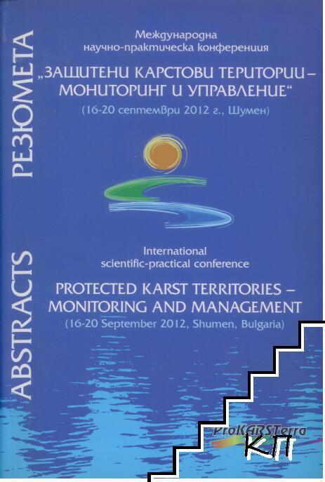 Защитени карстови територии - мониторинг и управление / Protected karst territories - monitoring and management