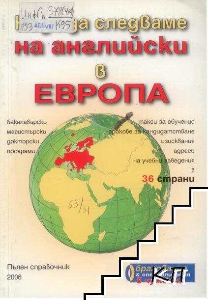 Къде да следваме на английски в Европа
