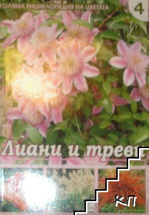 Голяма енциклопедия на цветята. Том 4: Лиани и треви